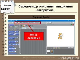 Сьогодні http://vsimppt.com.ua/ http://vsimppt.com.ua/ Програма Scratch Меню про