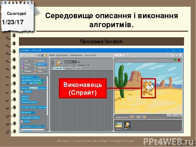 Сьогодні http://vsimppt.com.ua/ http://vsimppt.com.ua/ Програма Scratch Виконавець (Спрайт) Середовище описання і виконання алгоритмів.