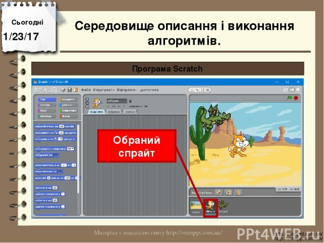 Сьогодні http://vsimppt.com.ua/ http://vsimppt.com.ua/ Програма Scratch Обраний спрайт Середовище описання і виконання алгоритмів.