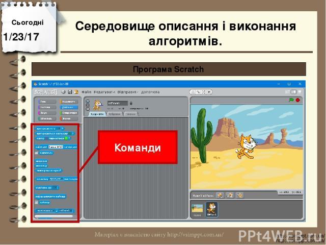 Сьогодні http://vsimppt.com.ua/ http://vsimppt.com.ua/ Програма Scratch Команди Середовище описання і виконання алгоритмів.