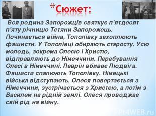 Вся родина Запорожців святкує п'ятдесят п'яту річницю Тетяни Запорожець. Починає