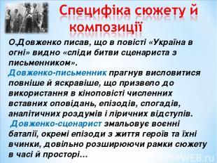 О.Довженко писав, що в повісті «Україна в огні» видно «сліди битви сценариста з