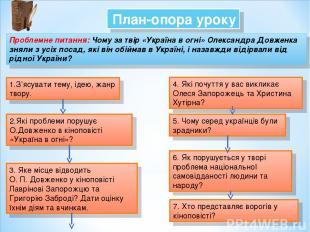 План-опора уроку Проблемне питання: Чому за твір «Україна в огні» Олександра Дов