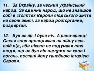 11. За Вкраїну, за чесний український народ. За єдиний народ, що не знайшов собі