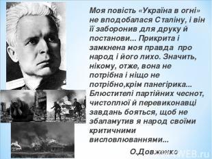 Моя повість «Україна в огні» не вподобалася Сталіну, і він її заборонив для друк