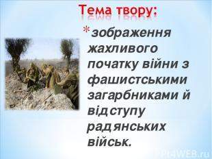 зображення жахливого початку війни з фашистськими загарбниками й відступу радянс