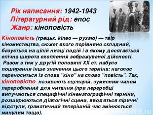 Рік написання: 1942-1943 Літературний рід: епос Жанр: кіноповість Кіноповість (г
