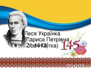 Леся Українка (Лариса Петрівна Косач-Квітка) (1871-1913)