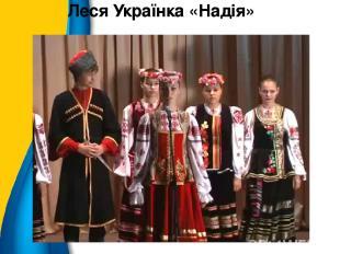 Леся Українка «Надія»