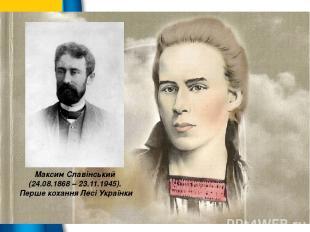 Максим Славінський (24.08.1868 – 23.11.1945). Перше кохання Лесі Українки