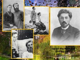 Сергій Мержинський (1870 – 1901)