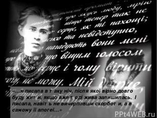 «…я писала в таку ніч, після якої вірно довго буду жити, якщо вже тоді жива зали