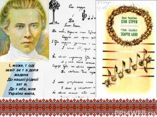 І, може, тоді завітає та доля жадана До нашої рідної хати, До тебе, моя Украї