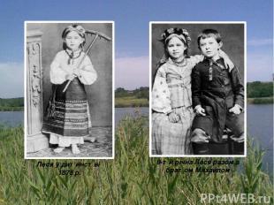 9-ти річна Леся разом з братом Михайлом Леся у дитинстві 1878 р.