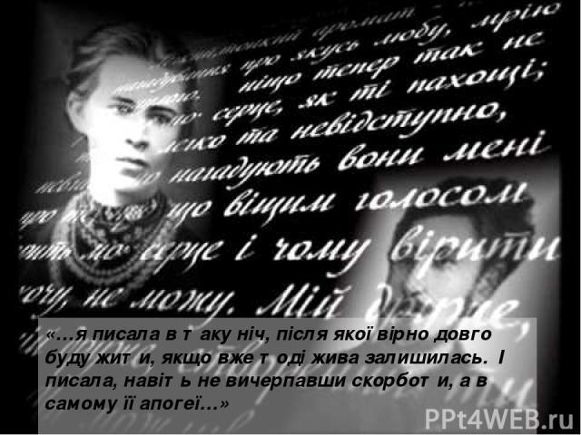 «…я писала в таку ніч, після якої вірно довго буду жити, якщо вже тоді жива залишилась. І писала, навіть не вичерпавши скорботи, а в самому її апогеї…»