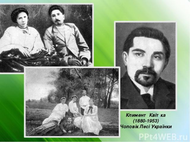 Климент Квітка (1880-1953) ЧоловікЛесі Українки