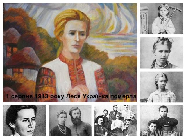 1 серпня 1913 року Леся Українка померла