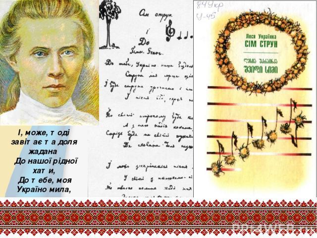 І, може, тоді завітає та доля жадана До нашої рідної хати, До тебе, моя Україно мила, кохана. Моя безталанная мати.