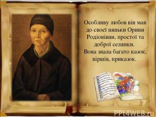 Особливу любов він мав до своєї няньки Орини Родіонівни, простої та доброї селян