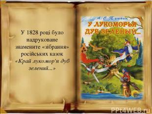 У 1828 році було надруковане знамените «зібрання» російських казок «Край лукомор
