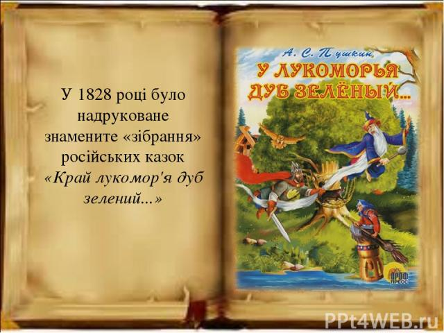 У 1828 році було надруковане знамените «зібрання» російських казок «Край лукомор'я дуб зелений...»