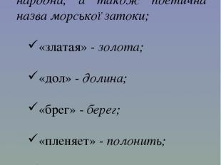 Словникова робота «лукоморье» - старовинна народна, а також поетична назва морсь