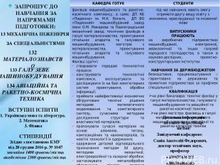 ЗАПРОШУЄ ДО НАВЧАННЯ ЗА НАПРЯМАМИ ПІДГОТОВКИ: 132 МАТЕРІАЛОЗНАВСТВО 13 МЕХАНІЧНА