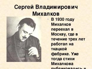 Сергей Владимирович Михалков В 1930 году Михалков переехал в Москву, где в течен