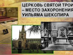 ЦЕРКОВЬ СВЯТОЙ ТРОИЦЫ – МЕСТО ЗАХОРОНЕНИЯ УИЛЬЯМА ШЕКСПИРА