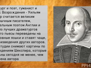Драматург и поэт, гуманист и человек Возрождения - Уильям Шекспир считается вели