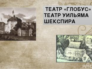 ТЕАТР «ГЛОБУС» – ТЕАТР УИЛЬЯМА ШЕКСПИРА