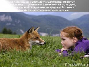 Жизнь человека, как и жизнь других организмов, зависит от условий природы — дост