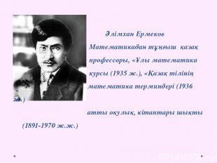 Әлімхан Ермеков Математикадан тұңғыш қазақ профессоры, «Ұлы математика курсы (19