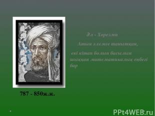 Әл - Хорезми Атын әлемге танытқан, екі кітап болып басылып шыққан математикалық