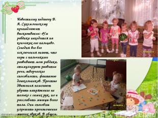 Известному педагогу В. А. Сухомлинскому принадлежит высказывание: «Ум ребёнка на