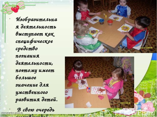 Изобразительная деятельность выступает как специфическое средство познания деятельности, поэтому имеет большое значение для умственного развития детей. В свою очередь умственное воспитание ребёнка тесным образом связанно с развитием речи.  На занят…