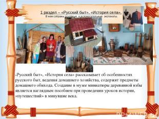 1 раздел – «Русский быт», «История села». В нем собраны основные и вспомогательн