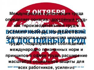 Международная организация труда определяет понятие «достойный труд» как «произво