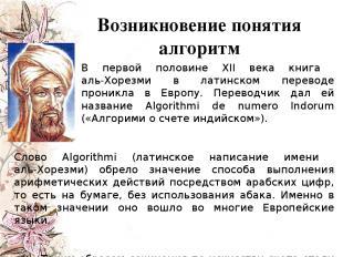 В первой половине XII века книга аль-Хорезми в латинском переводе проникла в Евр