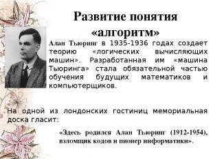 Алан Тьюринг в 1935-1936 годах создает теорию «логических вычисляющих машин». Ра