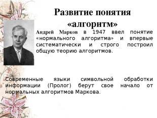 Андрей Марков в 1947 ввел понятие «нормального алгоритма» и впервые систематичес