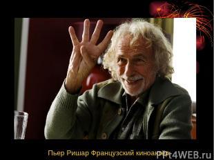 Пьер Ришар Французский киноактёр