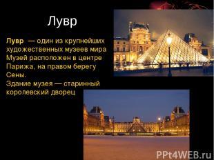 Лувр Лувр — один из крупнейших художественных музеев мира Музей расположен в це