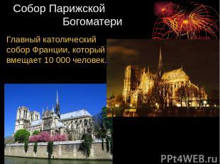 Собор Парижской Богоматери Главный католический собор Франции, который вмещает 1