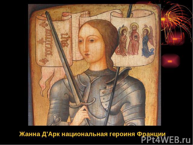 Жанна Д'Арк национальная героиня Франции