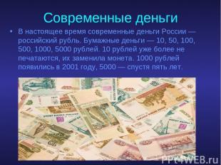 Современные деньги В настоящее время современные деньги России — российский рубл