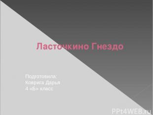 Ласточкино Гнездо Подготовила: Коврига Дарья 4 «Б» класс