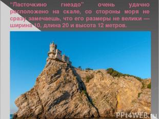 """""""Ласточкино гнездо"""" очень удачно расположено на скале, со стороны моря не сразу"""