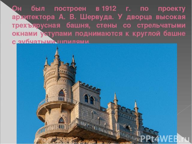 Он был построен в1912 г. по проекту архитектора А. В. Шервуда. У дворца высокая трехъярусная башня, стены со стрельчатыми окнами уступами поднимаются к круглой башне с зубчатыми шпилями.