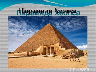 Пирамида Хеопса Пирамида Хеопса